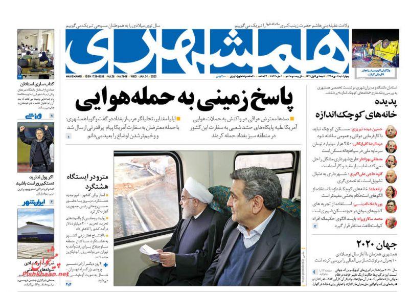 عناوین اخبار روزنامه همشهری در روز چهارشنبه ۱۱ دی