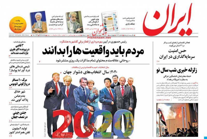 عناوین اخبار روزنامه ایران در روز چهارشنبه ۱۱ دی :
