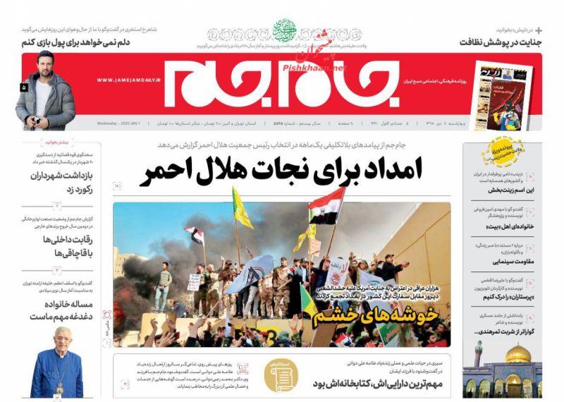 عناوین اخبار روزنامه جام جم در روز چهارشنبه ۱۱ دی