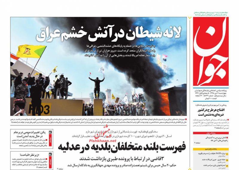 عناوین اخبار روزنامه جوان در روز چهارشنبه ۱۱ دی