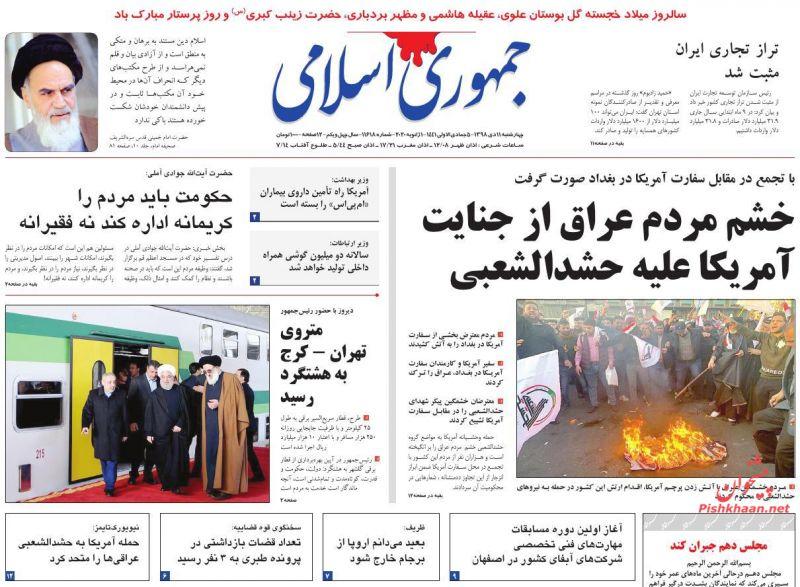 عناوین اخبار روزنامه جمهوری اسلامی در روز چهارشنبه ۱۱ دی :