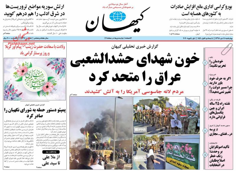 عناوین اخبار روزنامه کيهان در روز چهارشنبه ۱۱ دی