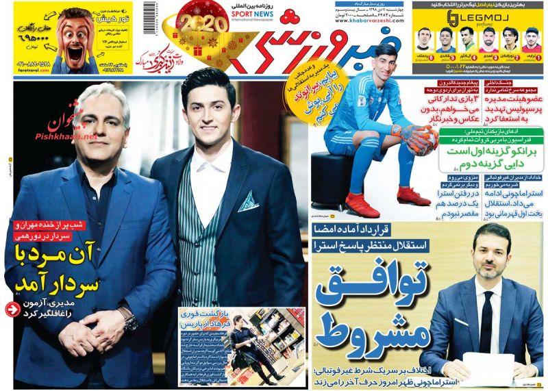 عناوین اخبار روزنامه خبر ورزشی در روز چهارشنبه ۱۱ دی :