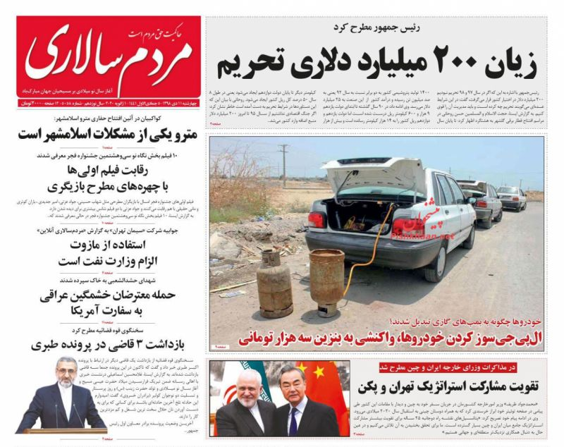 عناوین اخبار روزنامه مردم سالاری در روز چهارشنبه ۱۱ دی