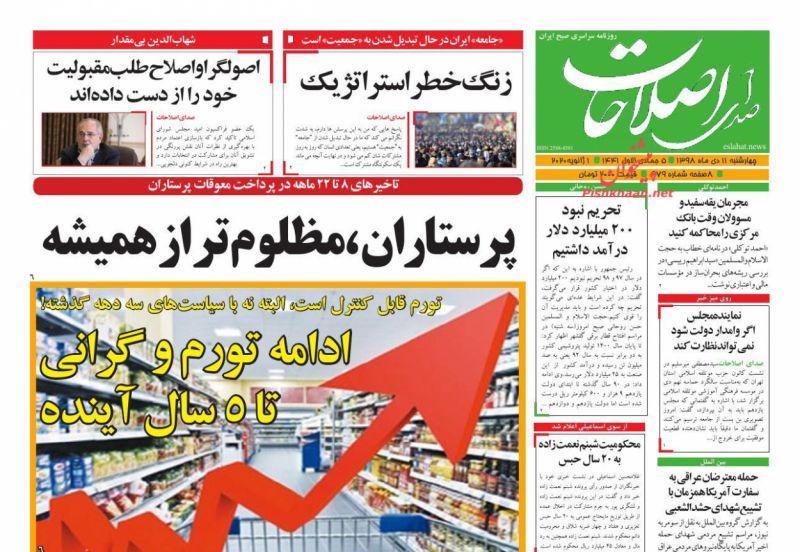 عناوین اخبار روزنامه صدای اصلاحات در روز چهارشنبه ۱۱ دی :