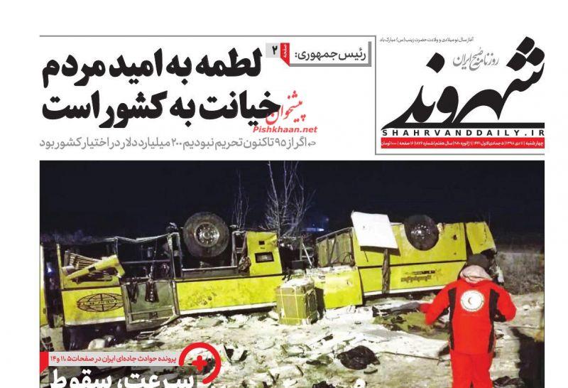 عناوین اخبار روزنامه شهروند در روز چهارشنبه ۱۱ دی
