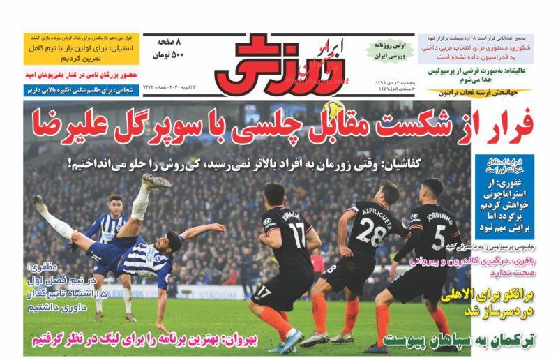 عناوین اخبار روزنامه ابرار ورزشى در روز پنجشنبه ۱۲ دی :