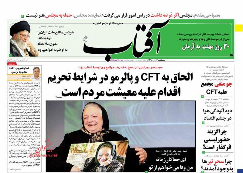 عناوین اخبار روزنامه آفتاب یزد در روز پنجشنبه ۱۲ دی