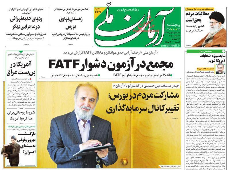 عناوین اخبار روزنامه آرمان ملی در روز پنجشنبه ۱۲ دی
