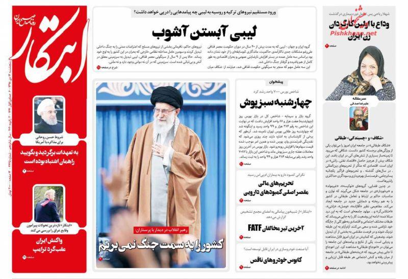 عناوین اخبار روزنامه ابتکار در روز پنجشنبه ۱۲ دی