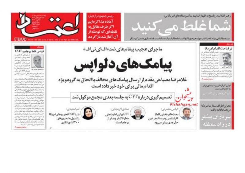 عناوین اخبار روزنامه اعتماد در روز پنجشنبه ۱۲ دی