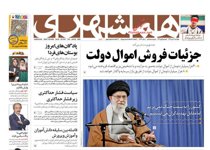 عناوین اخبار روزنامه همشهری در روز پنجشنبه ۱۲ دی :