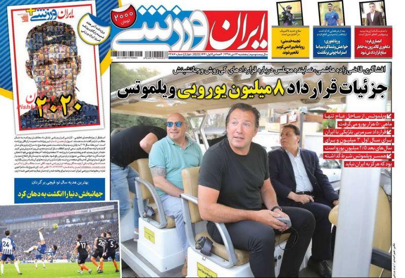 عناوین اخبار روزنامه ایران ورزشی در روز پنجشنبه ۱۲ دی