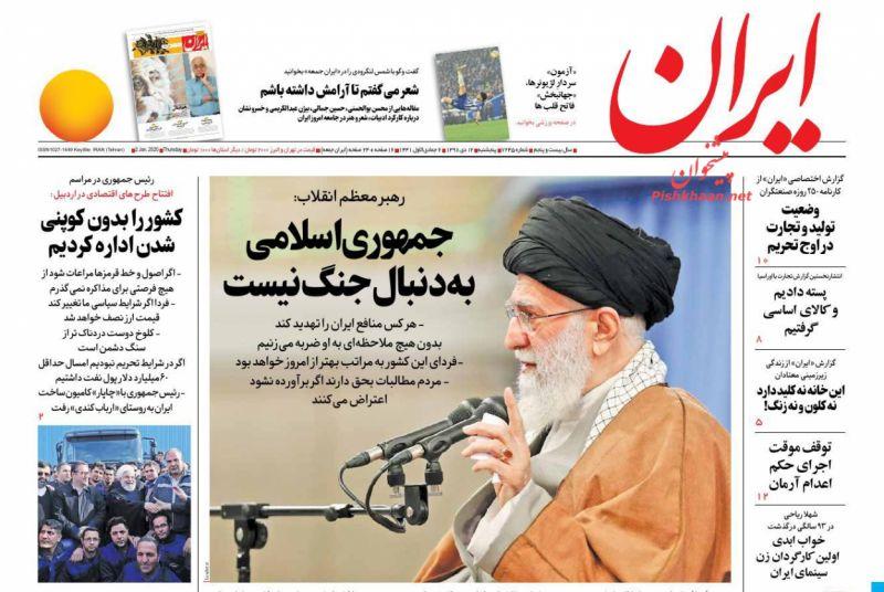 عناوین اخبار روزنامه ایران در روز پنجشنبه ۱۲ دی