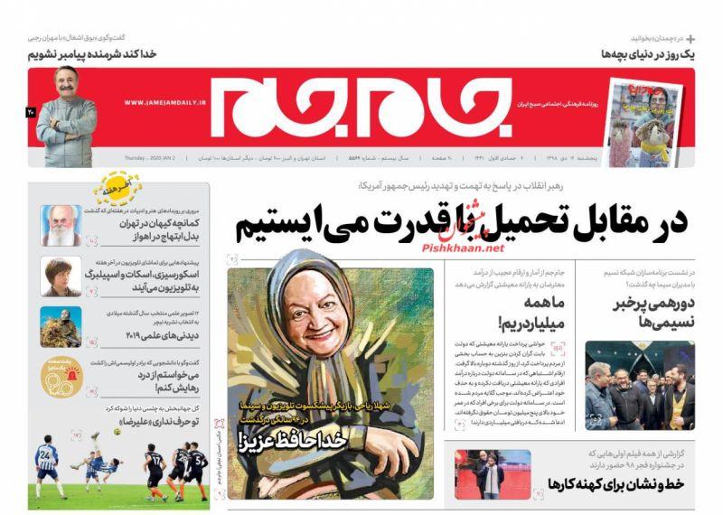 عناوین اخبار روزنامه جام جم در روز پنجشنبه ۱۲ دی