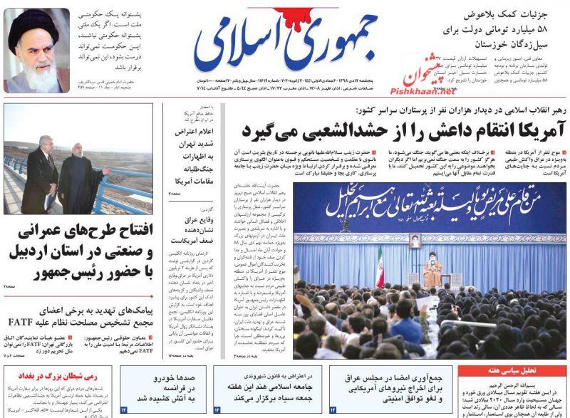 عناوین اخبار روزنامه جمهوری اسلامی در روز پنجشنبه ۱۲ دی