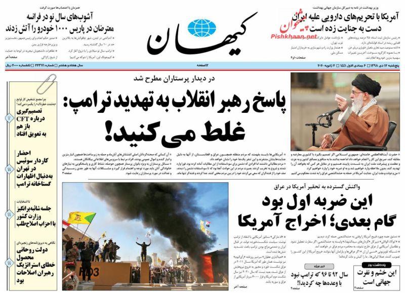 عناوین اخبار روزنامه کيهان در روز پنجشنبه ۱۲ دی :