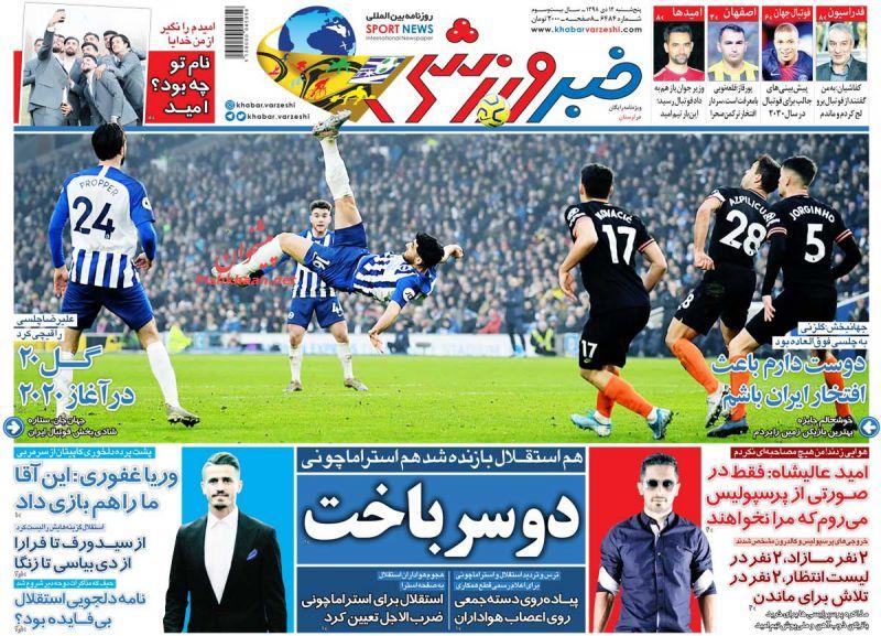 عناوین اخبار روزنامه خبر ورزشی در روز پنجشنبه ۱۲ دی