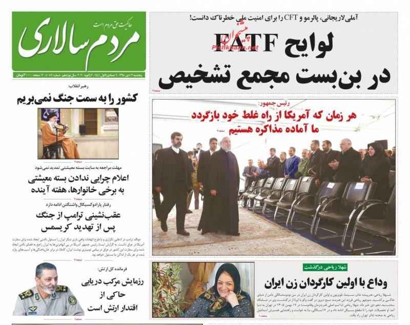 عناوین اخبار روزنامه مردم سالاری در روز پنجشنبه ۱۲ دی :