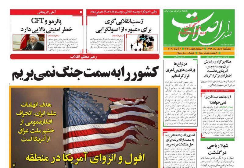 عناوین اخبار روزنامه صدای اصلاحات در روز پنجشنبه ۱۲ دی