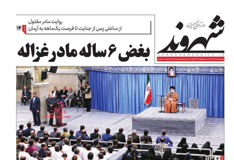 عناوین اخبار روزنامه شهروند در روز پنجشنبه ۱۲ دی