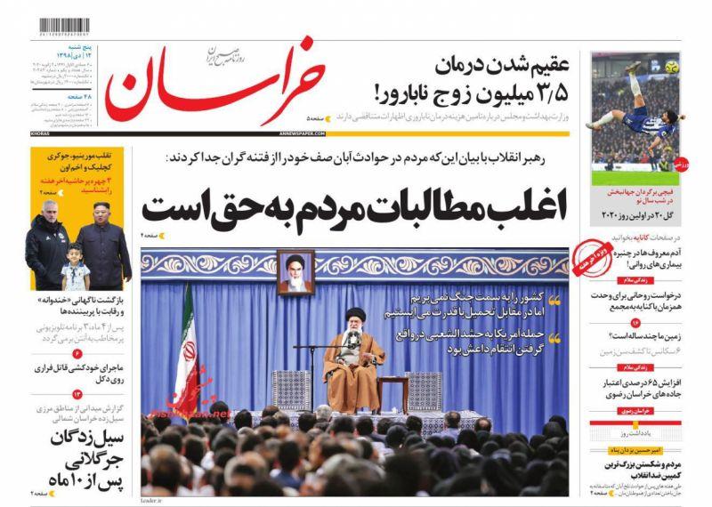 عناوین اخبار روزنامه خراسان در روز پنجشنبه ۱۲ دی
