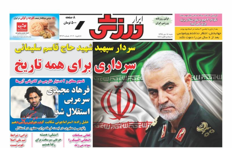 عناوین اخبار روزنامه ابرار ورزشى در روز شنبه ۱۴ دی :