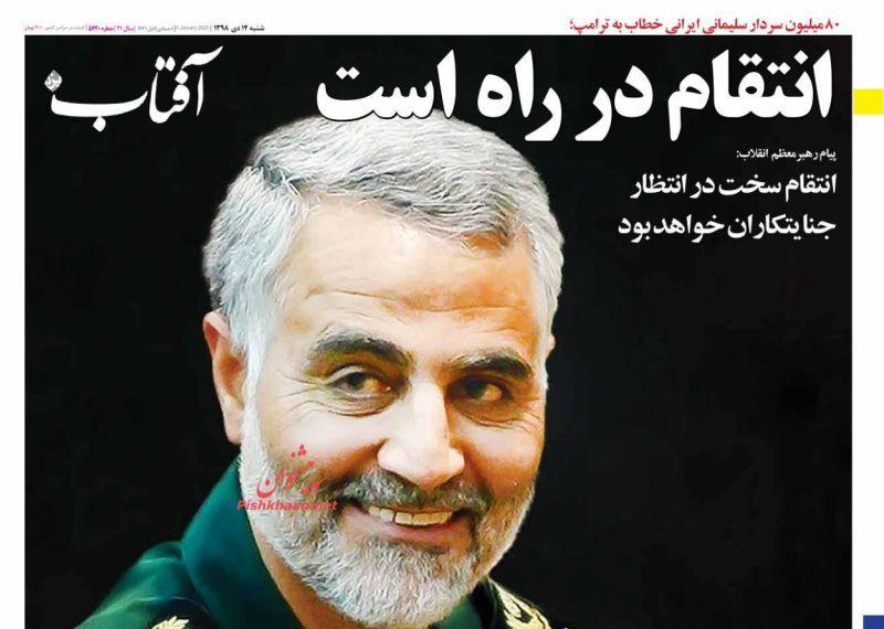 عناوین اخبار روزنامه آفتاب یزد در روز شنبه ۱۴ دی
