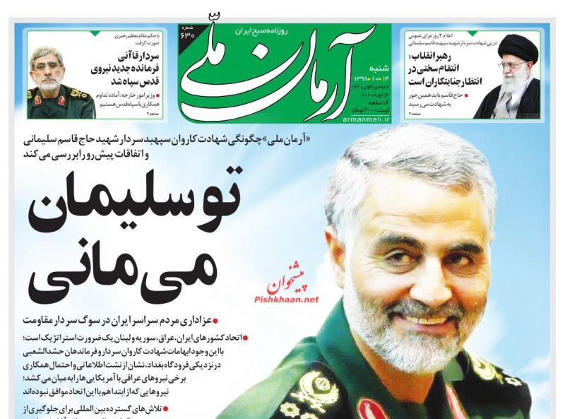 عناوین اخبار روزنامه آرمان ملی در روز شنبه ۱۴ دی