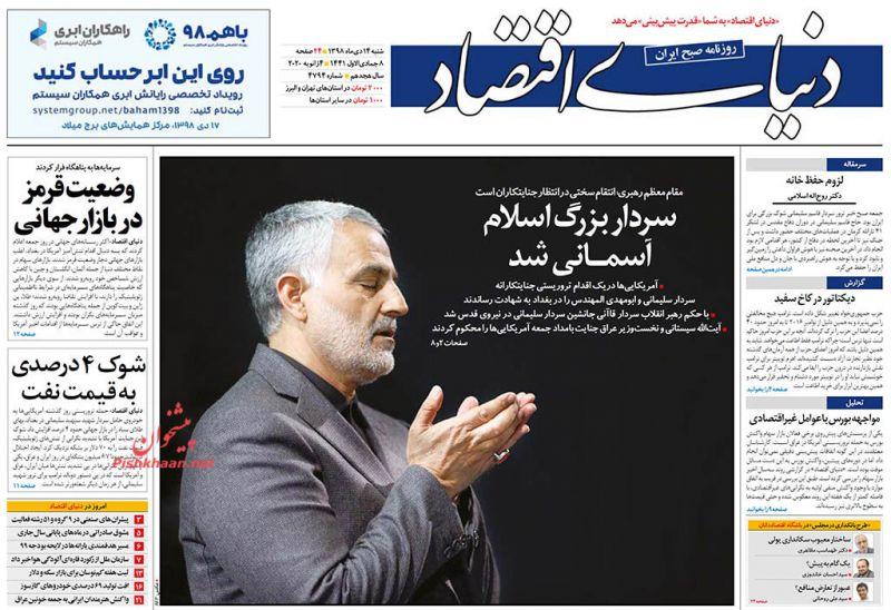 عناوین اخبار روزنامه دنیای اقتصاد در روز شنبه ۱۴ دی :