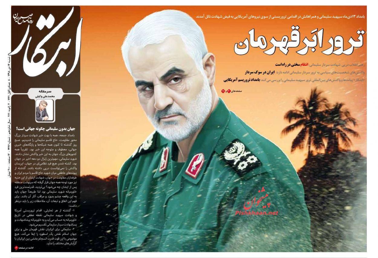 عناوین اخبار روزنامه ابتکار در روز شنبه ۱۴ دی :