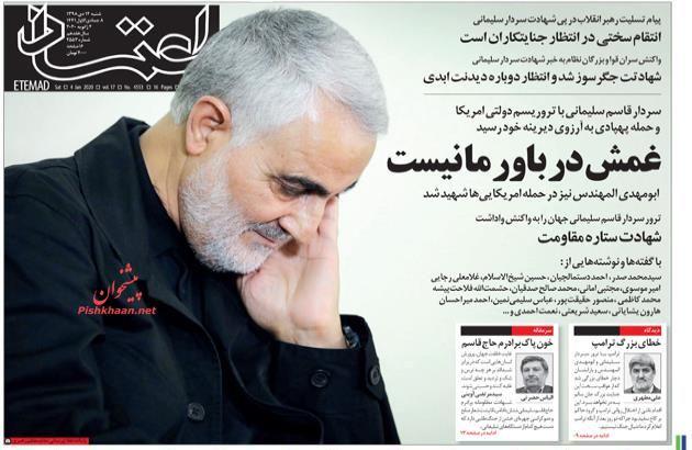 عناوین اخبار روزنامه اعتماد در روز شنبه ۱۴ دی