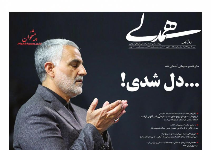 عناوین اخبار روزنامه همدلی در روز شنبه ۱۴ دی :