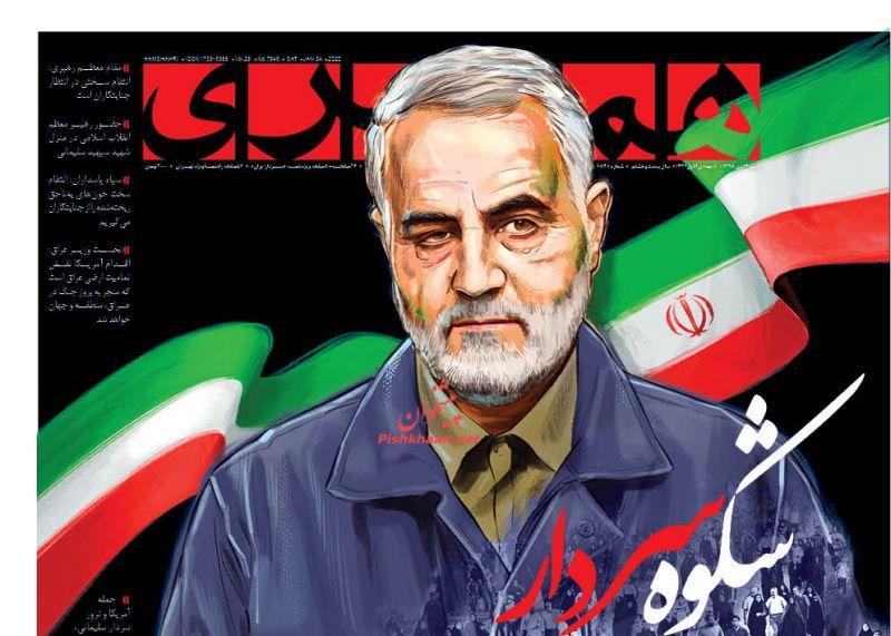 عناوین اخبار روزنامه همشهری در روز شنبه ۱۴ دی