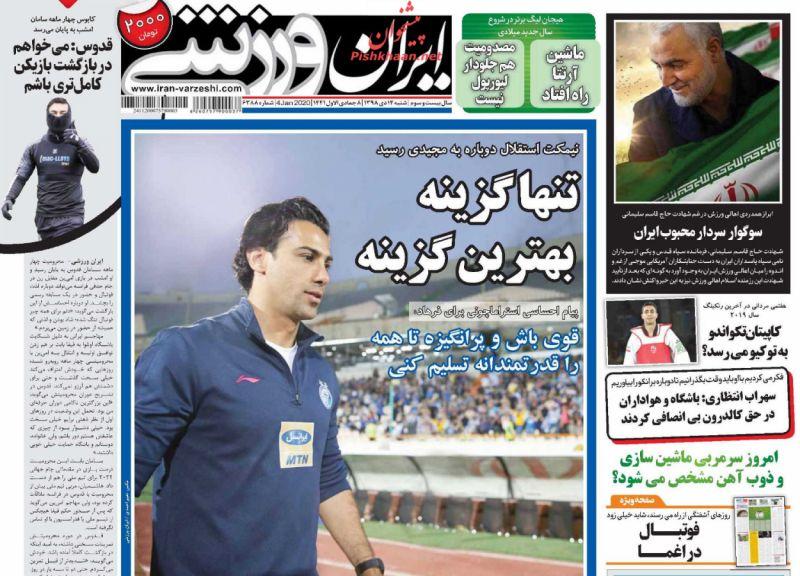 عناوین اخبار روزنامه ایران ورزشی در روز شنبه ۱۴ دی :  نقش مجیدی و هواداران در پروژه جدید استقلال ؛ قوی باش و پرانگیزه تا همه را قدرتمندانه تسلیم کنی ؛آزمون واقعی بعد از 5 بازی آزمایشی ؛فرهاد مجیدی، شروع از صفر ؛ قدوس: میخواهم در بازگشت بازیکن کاملتری باشم ؛