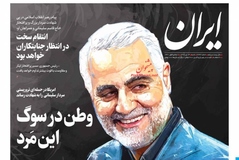 عناوین اخبار روزنامه ایران در روز شنبه ۱۴ دی