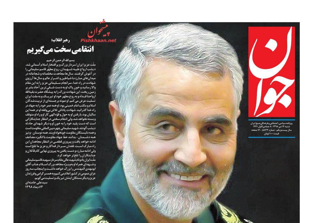 عناوین اخبار روزنامه جوان در روز شنبه ۱۴ دی :
