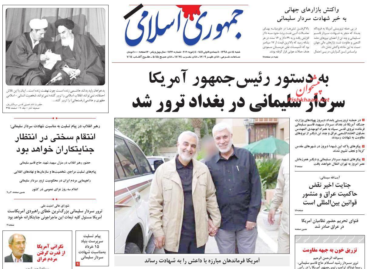 عناوین اخبار روزنامه جمهوری اسلامی در روز شنبه ۱۴ دی :