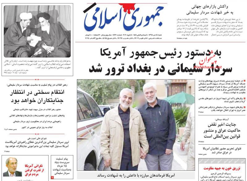 عناوین اخبار روزنامه جمهوری اسلامی در روز شنبه ۱۴ دی