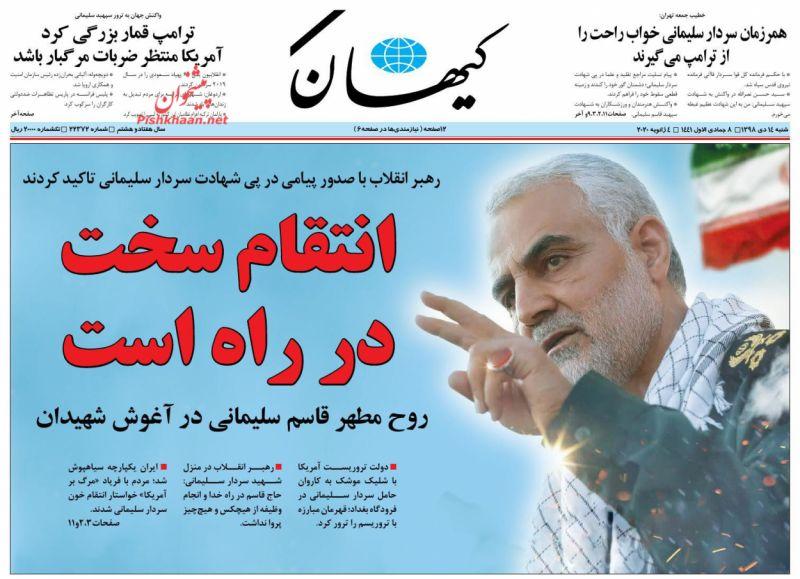 عناوین اخبار روزنامه کيهان در روز شنبه ۱۴ دی