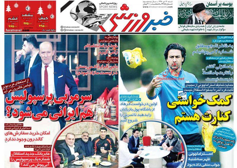 عناوین اخبار روزنامه خبر ورزشی در روز شنبه ۱۴ دی