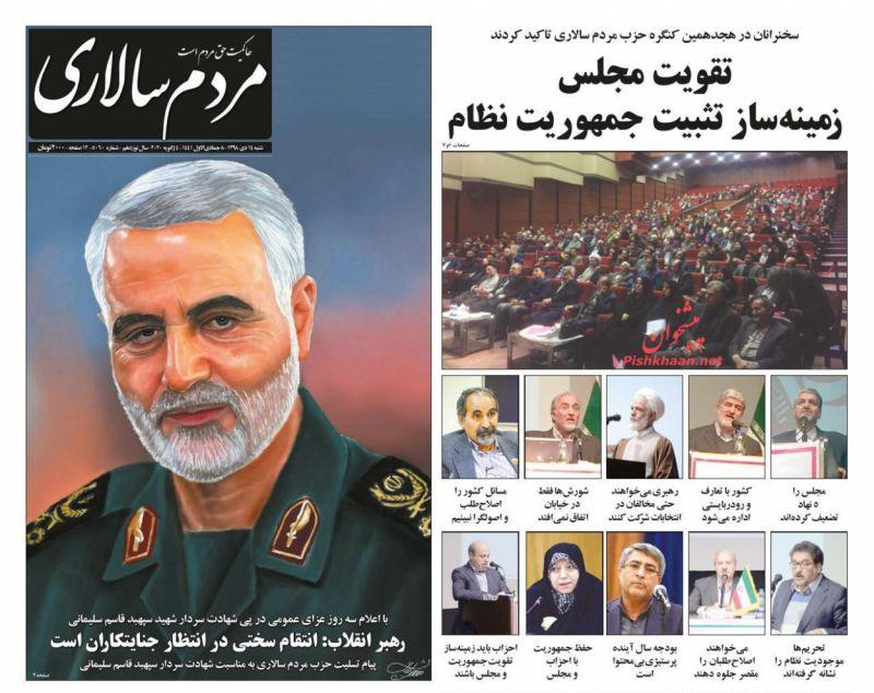 عناوین اخبار روزنامه مردم سالاری در روز شنبه ۱۴ دی :