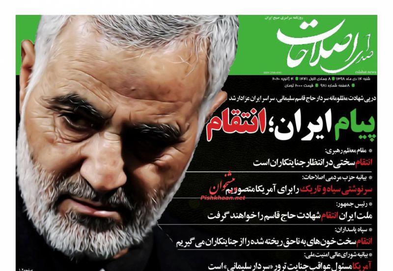عناوین اخبار روزنامه صدای اصلاحات در روز شنبه ۱۴ دی :