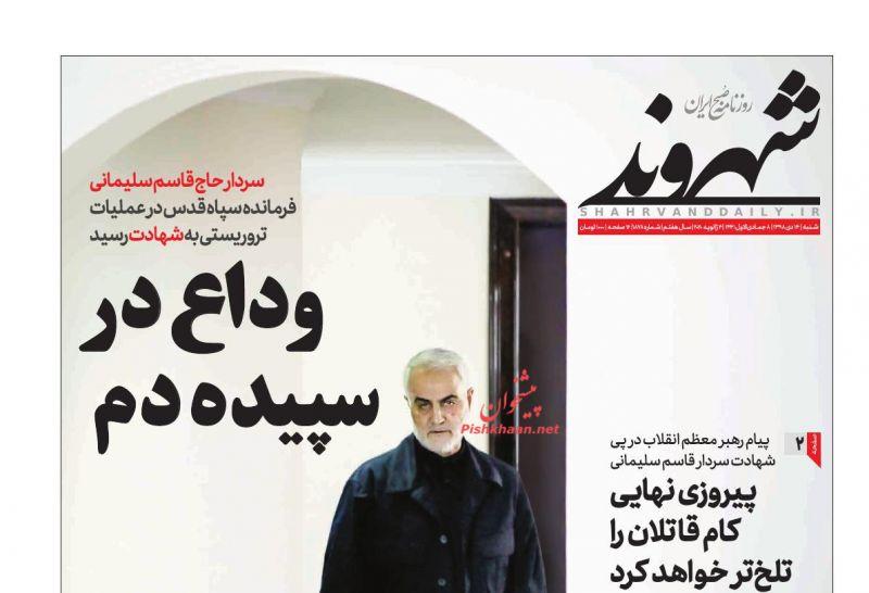 عناوین اخبار روزنامه شهروند در روز شنبه ۱۴ دی