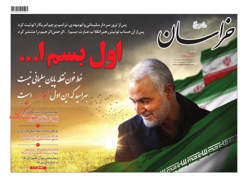 عناوین اخبار روزنامه خراسان در روز شنبه ۱۴ دی :