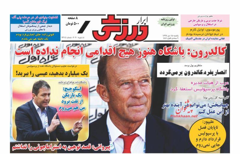 عناوین اخبار روزنامه ابرار ورزشى در روز یکشنبه ۱۵ دی