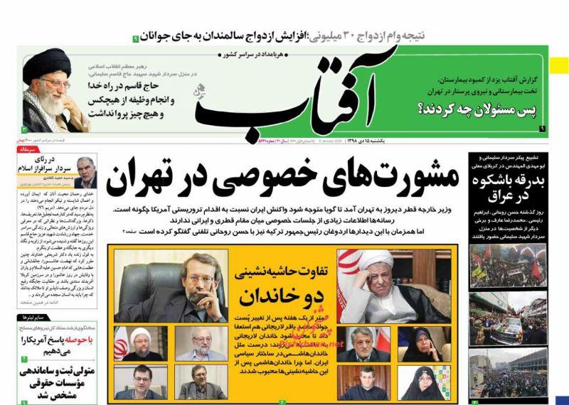 عناوین اخبار روزنامه آفتاب یزد در روز یکشنبه ۱۵ دی