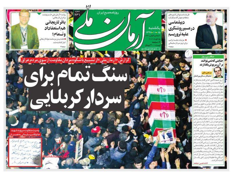 عناوین اخبار روزنامه آرمان ملی در روز یکشنبه ۱۵ دی