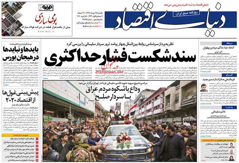 عناوین اخبار روزنامه دنیای اقتصاد در روز یکشنبه ۱۵ دی :