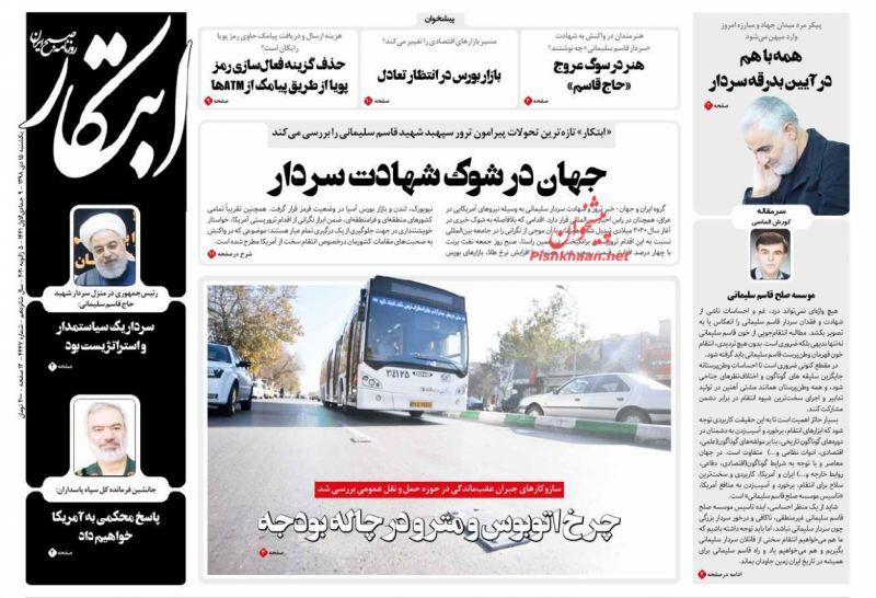 عناوین اخبار روزنامه ابتکار در روز یکشنبه ۱۵ دی
